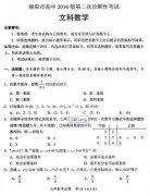 2019年綿陽市16級第二次診斷性考試文科數學試題!來做題吧!