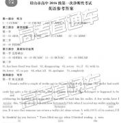 2019四川省眉山一診英語試題參考答案!遂寧、廣安、內江同樣適用!