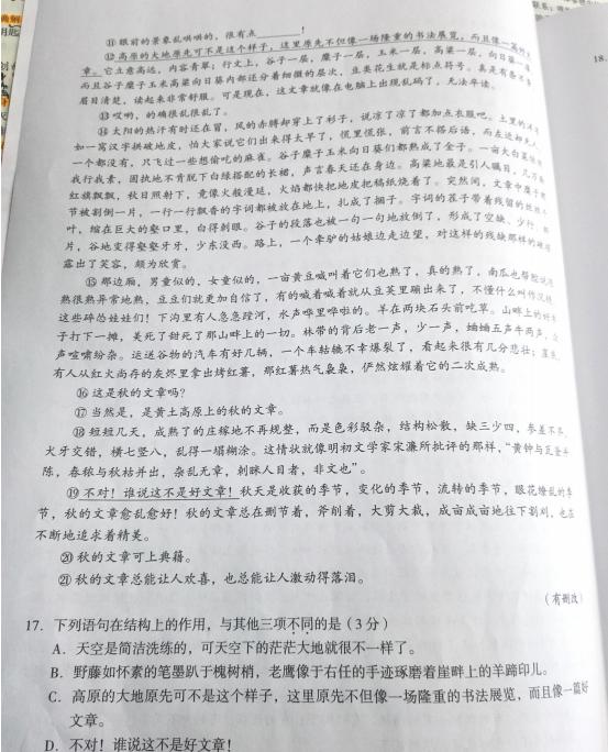 北京市海淀区2019高三期末考试语文试题,自主招生网分享!