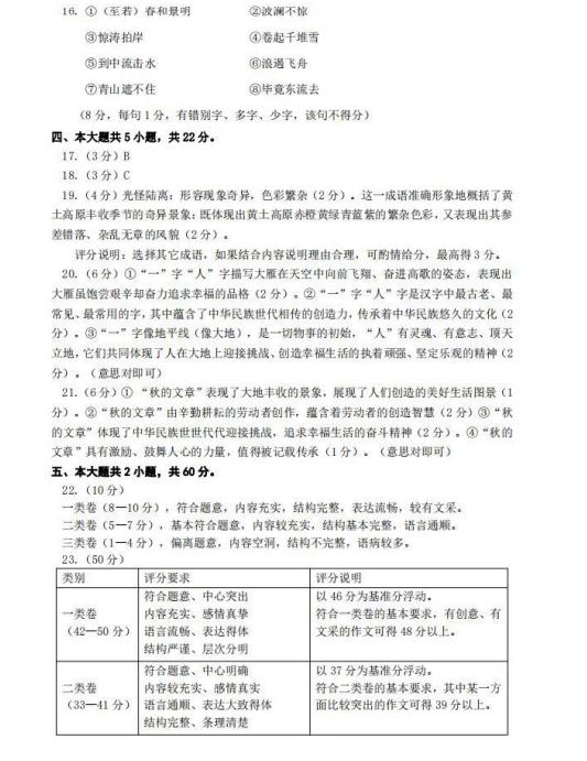 北京市海淀区2019高三期末语文试题参考答案,供大家了解参考!