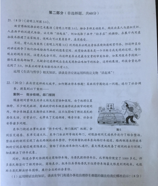 北京市海淀区2019高三期末考试政治试题,供大家参考!