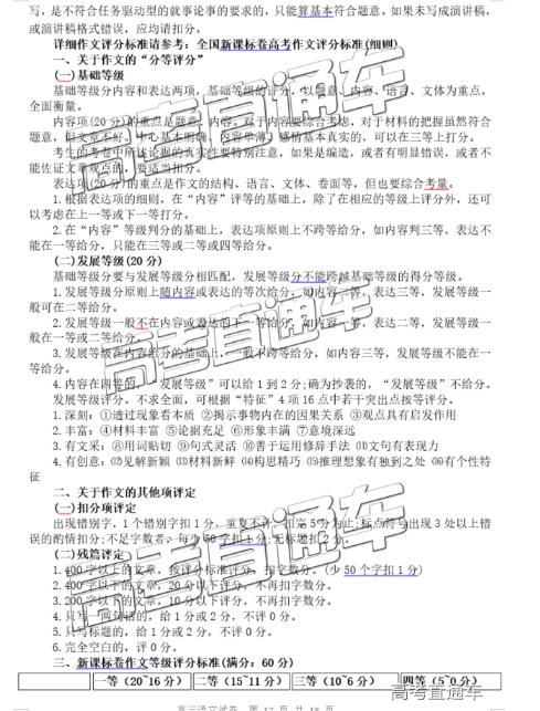 2019清远统考语文试题及参考答案