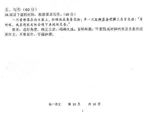 2019届哈三中高一期末考试作文题目:忙碌与慢节奏