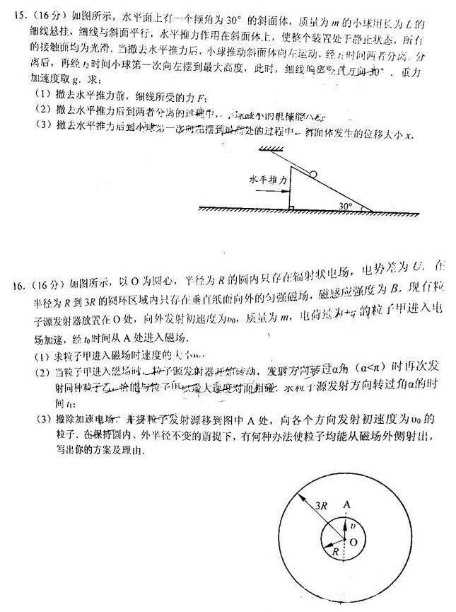 2019届南京(盐城)一模物理试题及参考答案分享,考生注意了!