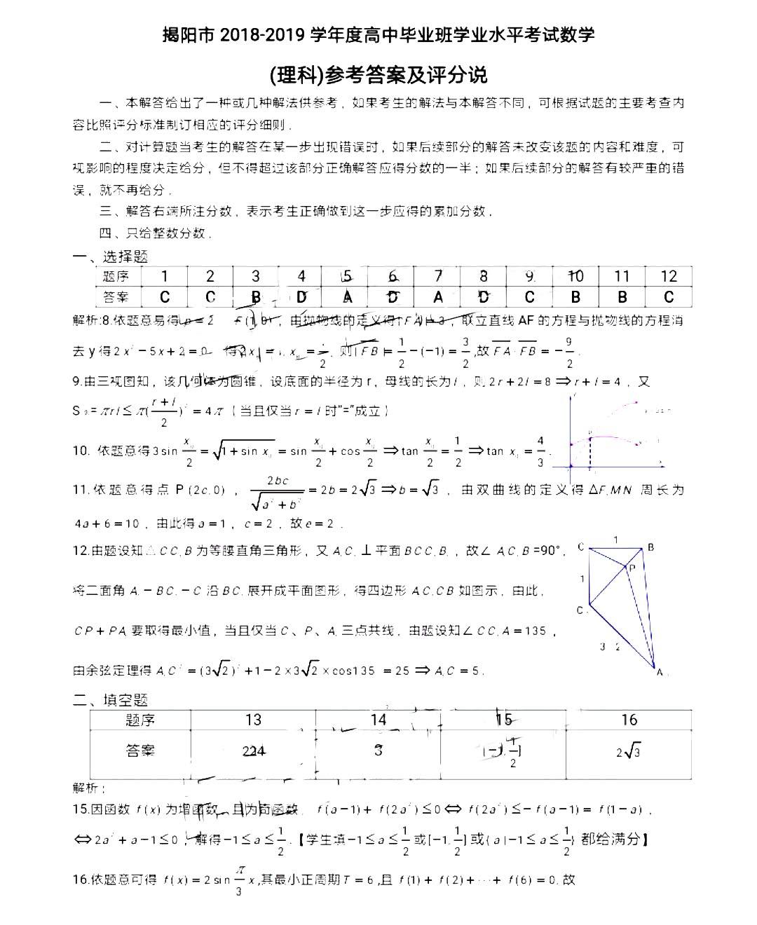 2019年揭陽調研高三理科數學答案整理,考生請參考!