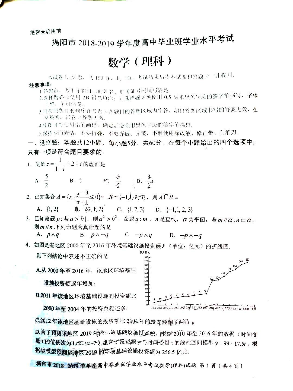 2018-2019揭陽調研高三理科數學真題及答案詳解匯總!