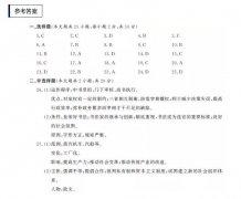 2019年1月浙江省学考历史科目参考答案分享,学生参考!