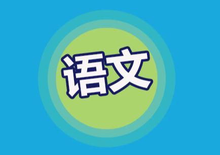 福州市2019届(2018-2019学年)高三质检语文试题部分参考答案及评分标准分享!