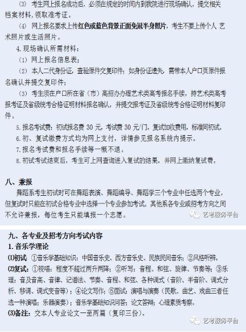 天津音乐学院2019年本科招生简章分享!报名网址:http://www.tjcm.edu.cn/zsxx/bkzs.htm