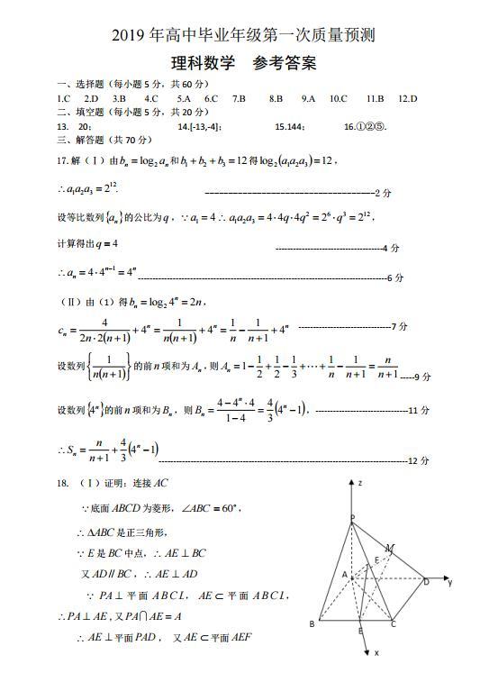 鄭州市2019年高三第一次質量預測考試(理科數學)答案詳解分享!