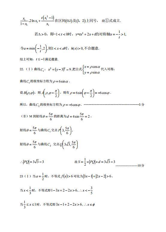 郑州市2019年高三第一次质量预测考试(理科数学)答案详解分享!