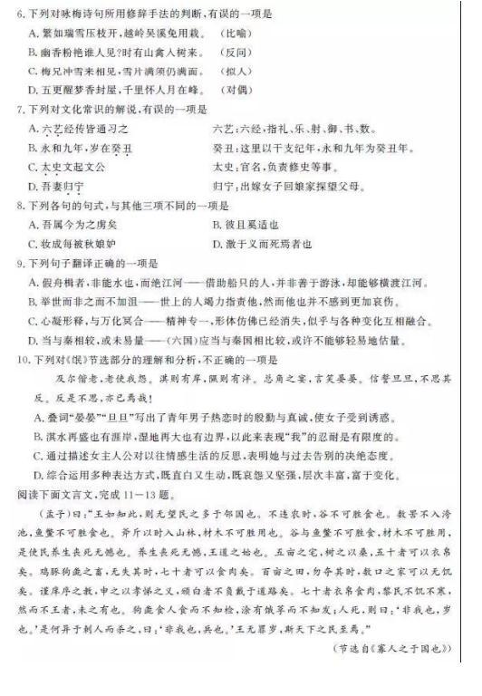 浙江省2019年1月学业水平考试(学考)语文试题及参考答案分享,考生注意了!