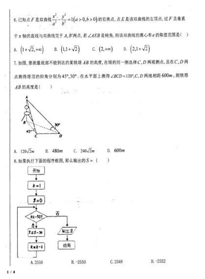 2019年河北衡水中学高三第七次调研考理科数学试题及答案分享!