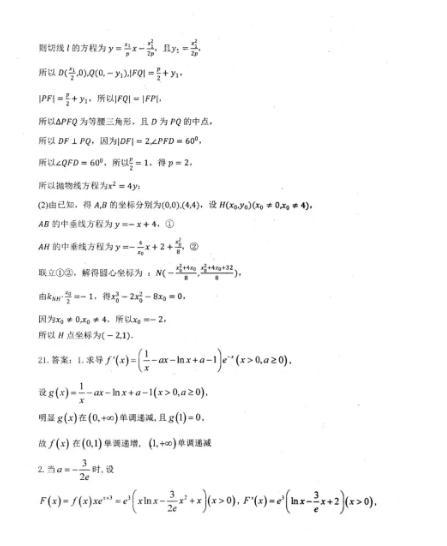 2019年河北衡水中学七调理科数学参考答案,考完核对一下!
