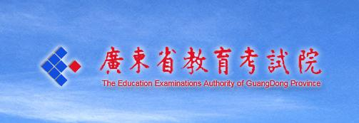 2019年广东美术联考成绩查询入口(http://www.eeagd.edu.cn/)及合格分数线分享!