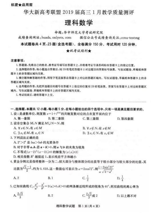 2019屆高三華大新高考聯盟1月測評理科數學試題及參考答案匯總!