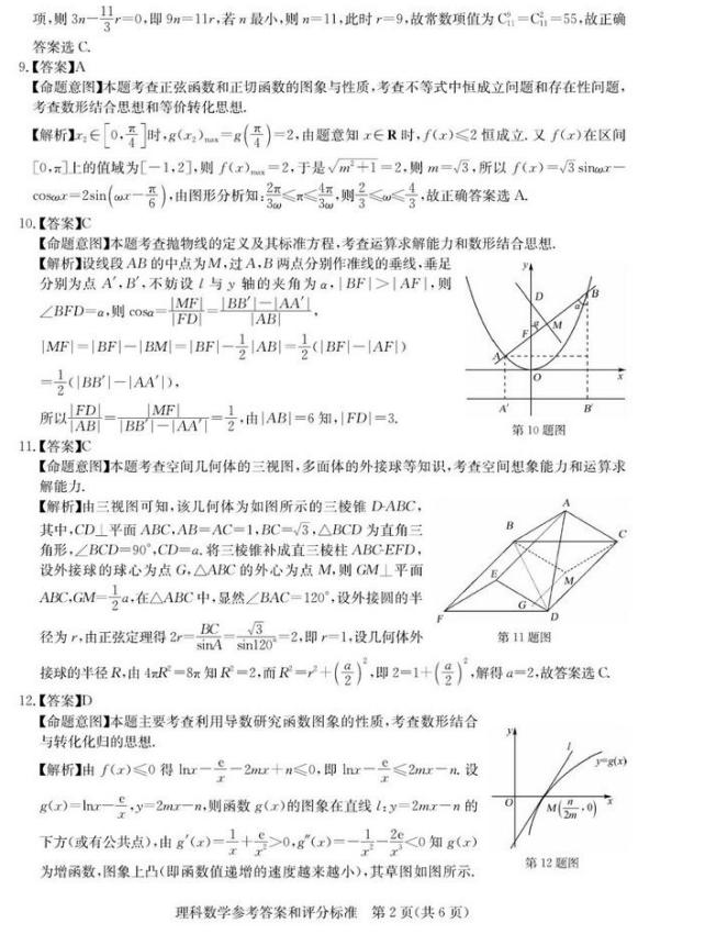 华大新高考联盟2019届高三1月质量测评理科数学参考答案及评分标准!