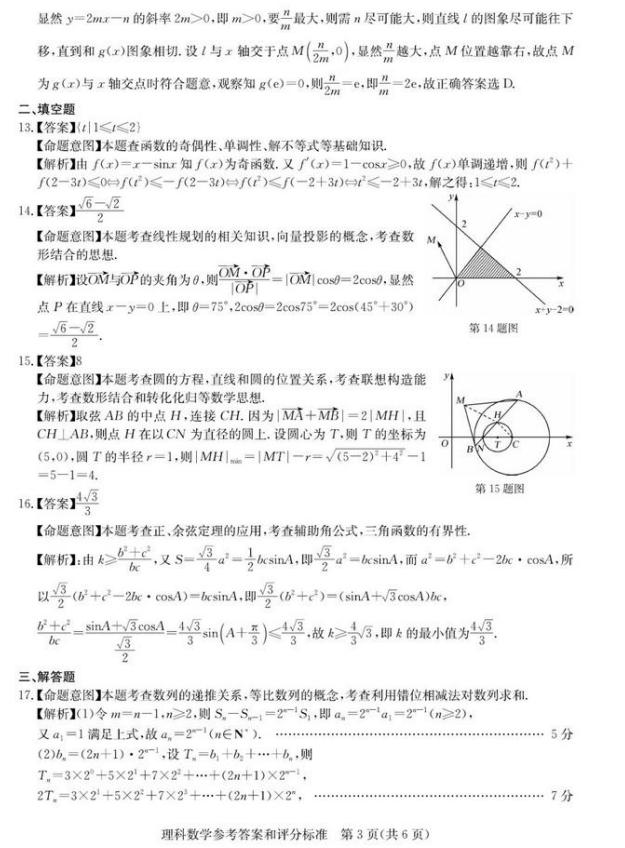 华大新高考联盟2019届1月高三教学质量测评理科数学答案,值得收藏!