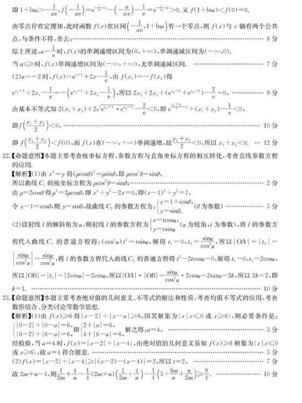 2019届高三华大新高考联盟1月测评(理科数学)答案解析来啦!