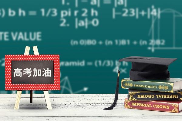 新高考等级赋分制有什么作用?高考成绩怎么算呢?