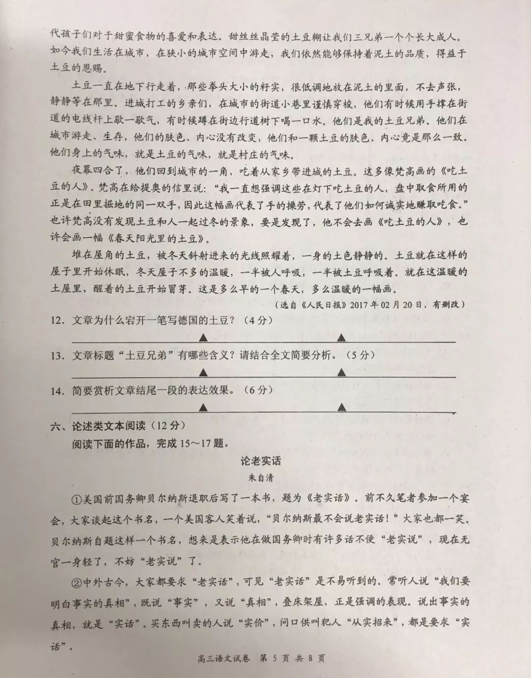 南京鹽城2019屆高三一模語文試題及參考答案全匯總!