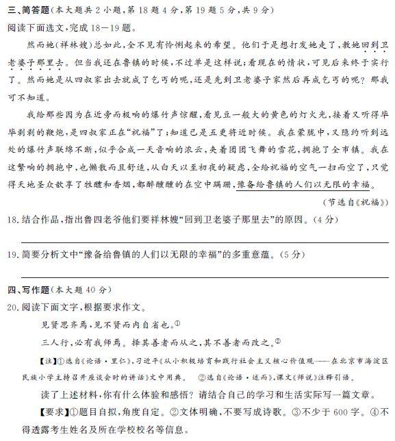 浙江省2019年1月高中学业水平考试(语文)试题真题含参考答案