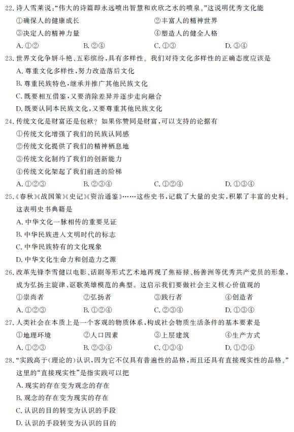 浙江学考-浙江省2019年1月学业水平考试政治试题及答案汇总!