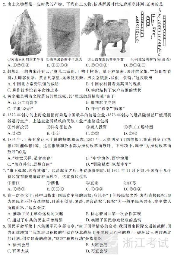 浙江1月学考历史真题 2019年浙江省1月学考(历史)真题及参考答案