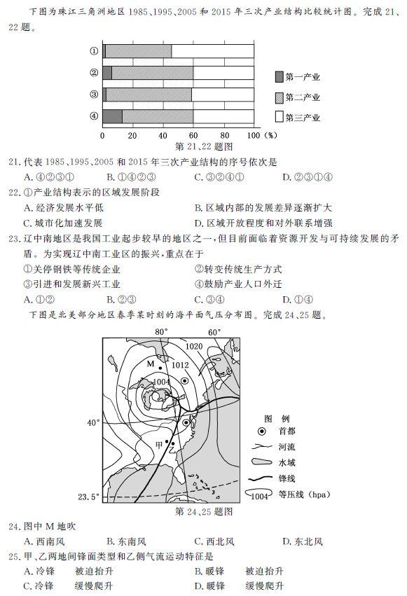 浙江省2019年1月学考地理真题公布!高中学业