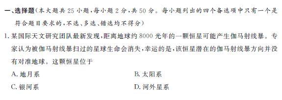 浙江省2019年1月学考地理真题公布!高中学业水平考试(地理)真题答案