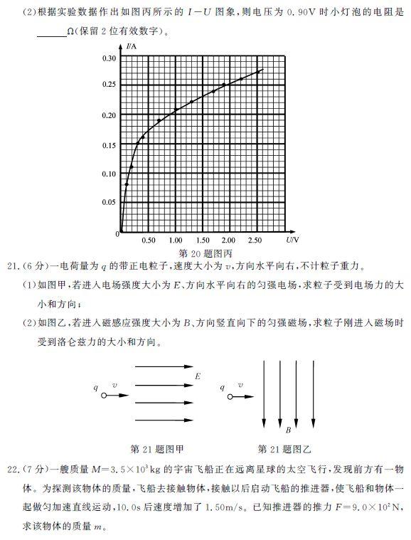浙江省2019年1月学考(物理)真题及参考答案,快来看自己考了多少分