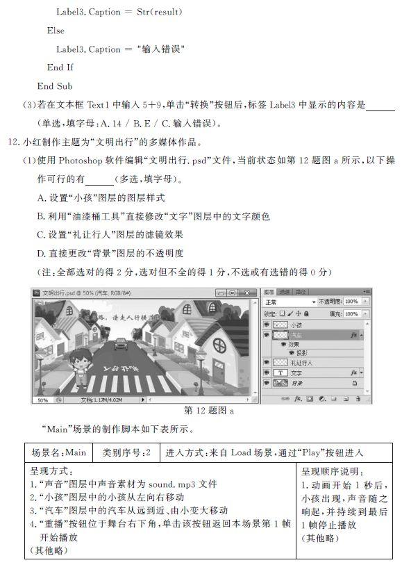 2019年1月浙江学考(技术)真题及参考答案,含信息技术&通用技术