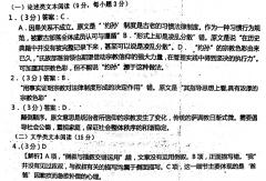 2019届福建省龙岩市高三上学期期末考试【语文】试题参考答案