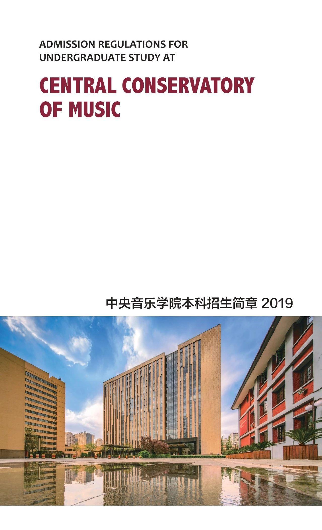 中央音乐学院2019年本科招生简章公布啦!艺考资讯分享