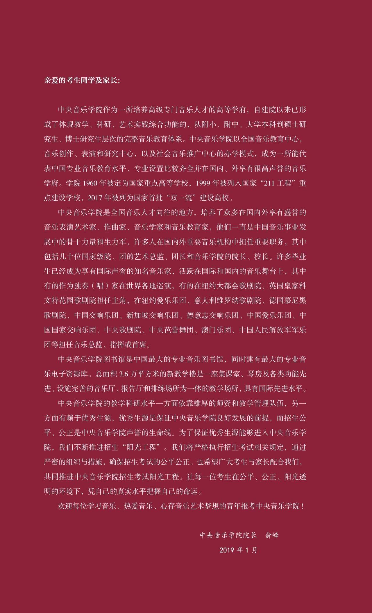 2019年中央音乐学院本科招生简章完整版分享!网上报名地址:zhaoban.ccom.edu.cn