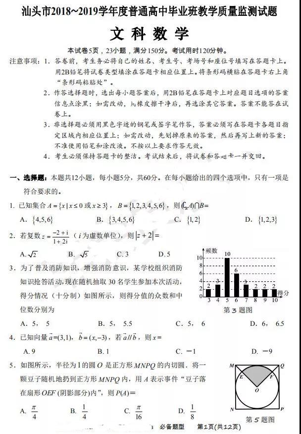 广东省汕头市2019届高三期末统考文科数学题几参考答案汇总,选考题分析