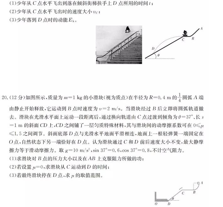 浙江2019屆衢州12月五校聯盟高三聯考理綜物理卷!附參考答案!