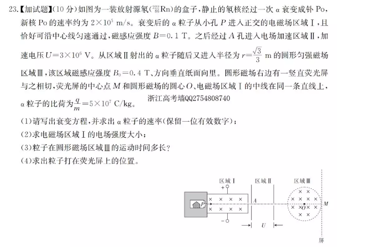 2019屆浙江省衢州五校聯盟高三聯考物理試卷及答案分享,收藏一下吧!