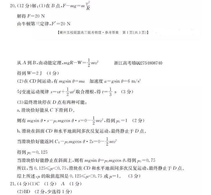 答案-2019届浙江衢州12月高三五校联考物理答案解析整理!