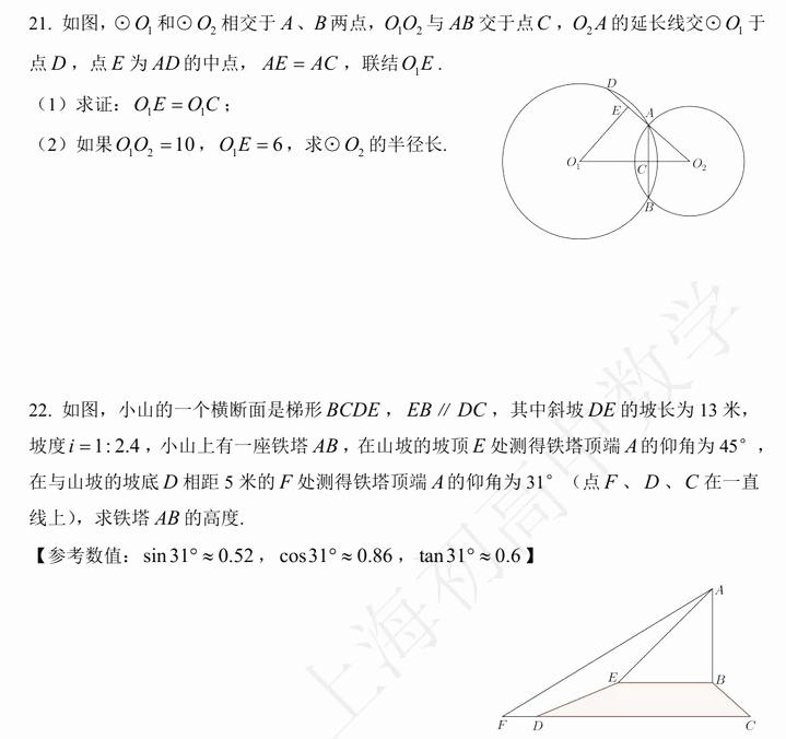 2019年上海普陀區初三一模數學試題及答案!都考察了哪些內容?