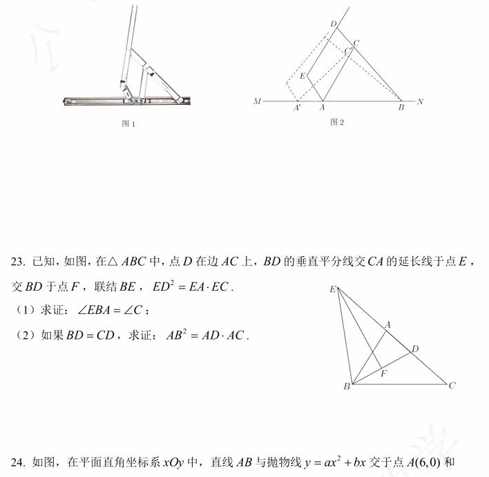 2019年上海奉賢區初三一模數學卷&答案參考!考生參考學習!