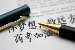 高考大型考试为什么会收试卷用的草稿纸?秦学教育解答!