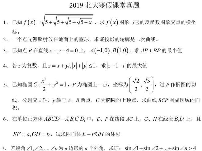 北京大学2019年人文寒假课堂试题