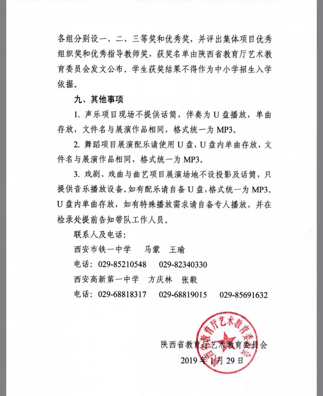 """陜西省第十七屆""""春芽杯""""中小學生藝術比賽2月22日開始報名!附通知詳情!"""