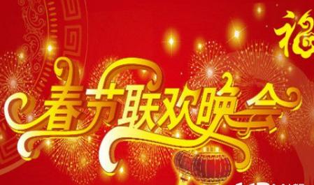 2019猪年春晚中涉及的高考考点有哪些?中国梦、美丽中国、社会主义新时代