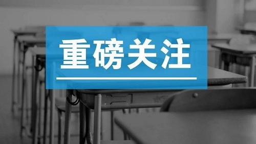 自主招生辅导:华中师范大学2019年自主招生简章公布时间