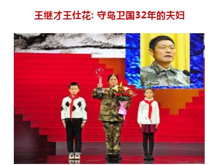 2019感动中国十大人物事迹及颁奖辞,作文素材参考!(2)
