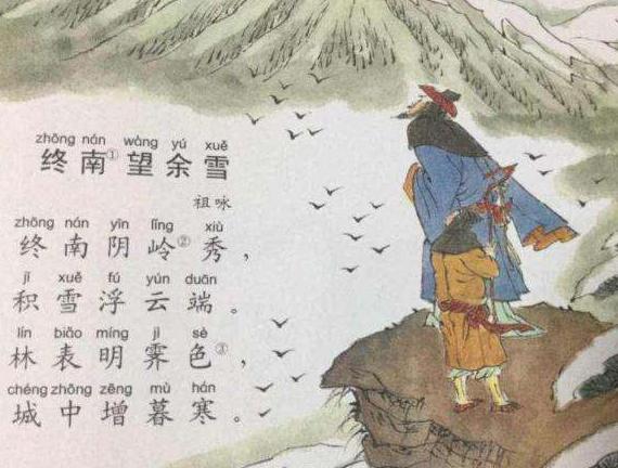 《终南望余雪》为什么被称为咏雪佳作?这首诗出自谁手呢?