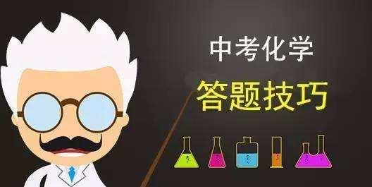 中考化学要怎么样提高分数呢?都有哪些具体的方法呢?