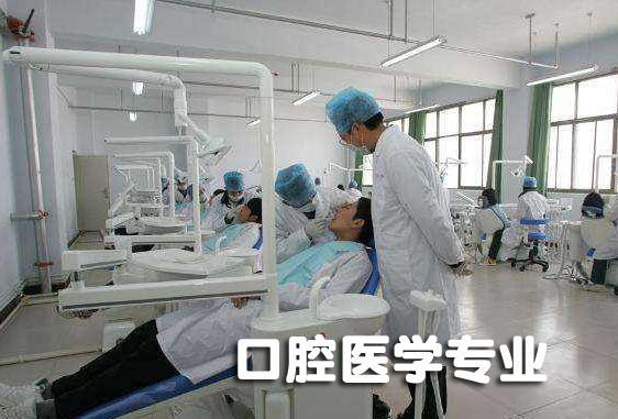 口腔医学专业怎么样?未来的就业前景怎么样呢?